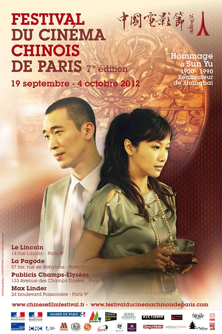 7e FESTIVAL DU FILM CHINOIS DE PARIS  19 sept-4 Oct 2012